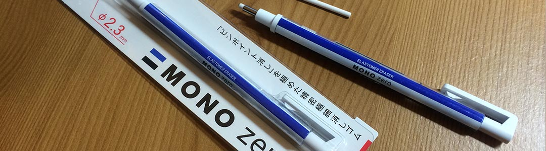 Recommended Art Tool - Tombow Mono Zero Eraser Pen, by Artist Sophie Lawson
